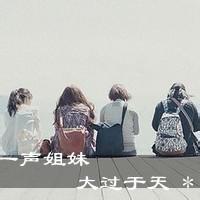 qq头像女生四人闺蜜 四人四张闺蜜qq头像