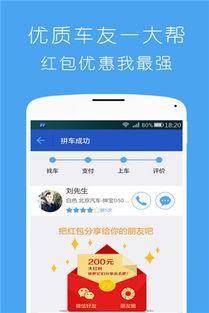 欢迎加入微微拼车交流QQ群 254018079 -微微拼车官方下载 微微拼车...