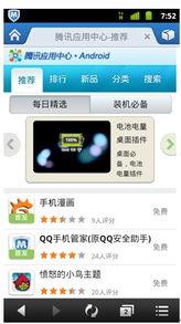 腾讯应用中心触屏版上线 对Android开发者开放