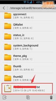 手机QQ聊天记录怎么导出 手机QQ聊天记录备份
