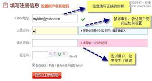 麦考林用户注册界面-完整电子商务B2C网站的设计过程