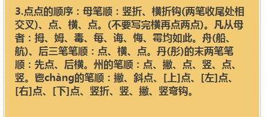 汉字笔顺规则 笔画笔顺易错字集锦,难得这么全,不收藏可惜了