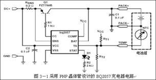 ...性充电管理芯片BQ2057及其应用