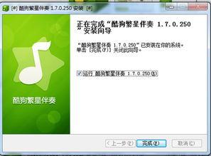 酷狗繁星伴奏下载 酷狗繁星伴奏官方正式版下载 52pk软件下载