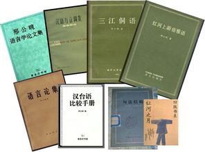 语言理论、汉语语法诸领域也有学术贡献.也是将乔姆斯基《句法结构...