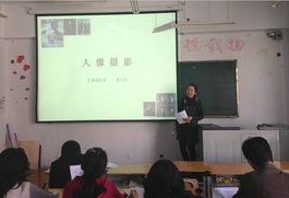 摄影教研室袁玉芝老师说《人像摄影》课程-艺术设计系成功开展青年...