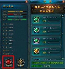 混沌战域仙丹系统