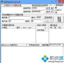 ...系统下如何使用QQExplorer破解工具