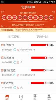PK10追号计划app -北京赛车PK10追号计划软件下载 PK10追号计划...