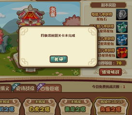 三国战将四象塔出错,求补偿 精品玩家社区