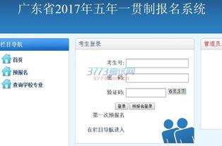 2017广东五年一贯制成绩查询入口 广东省中招平台网站