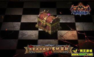 巫师战棋成就棋坛圣手 4399冰火之刃 装备产出地