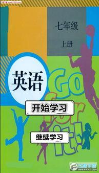 ...七年级英语寒假作业答案人教版下载 飞翔下载