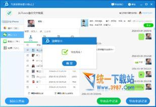 手机QQ聊天记录删除了怎么恢复 手机聊天记录删除了怎么恢复教程 ...