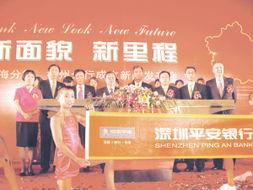 中国平安完成银行单一品牌整合