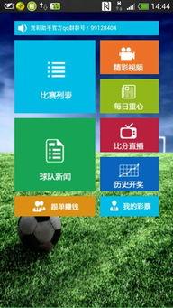 竞彩助手app下载 竞彩助手手机版下载 手机竞彩助手下载