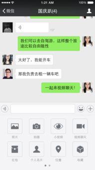 iPhone微信2016免费下载 最新微信6.3.23苹果iOS正式版微信,老...