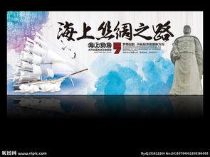 海上丝绸之路活动背景展板图片