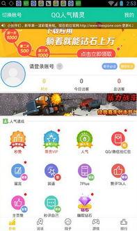 qq人气精灵手机版下载 QQ人气精灵 安卓版v4.0.0