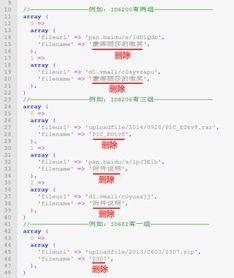 ...有数组,用什么SQL语句删除这个数组中filename的所有字符 或者有...