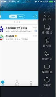 ....点击右上角的资料图标.-怎样删除手机QQ最新版下载的群视频文件