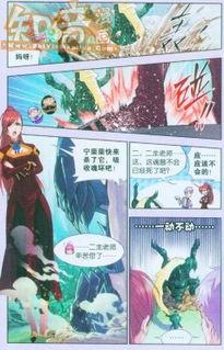 斗罗大陆漫画第84话选择3