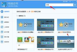 QQ空间打不开,但其它网站能正常访问. -腾讯电脑管家论坛