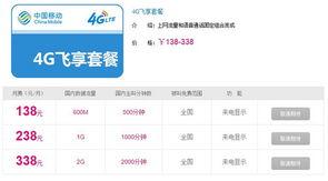 4G能让中国移动翻身吗