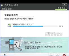 吧.   下载官方的PC套件Nokia PC Su