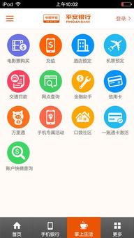 平安银行iPhone版 平安口袋银行下载 v2.3.5 ios版