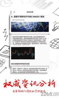 外汇投资宝app下载 外汇投资宝手机版下载v3.5.5 安卓版 2265安卓网