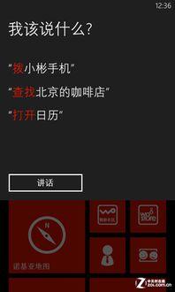 ...fice界面/精简的语音助手-不仅是磁贴 变阵 WP8相比WP7.5强在哪