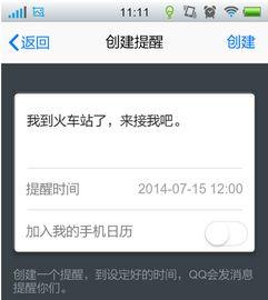 手机QQ如何发送悄悄话