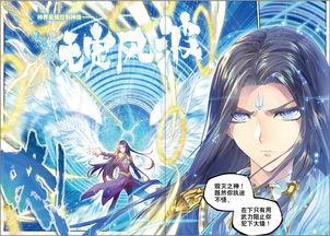 斗罗大陆外传神界传说2 漫画版