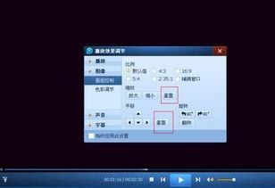视频画面倒了 怎么解决 QQ影音设置旋转画面