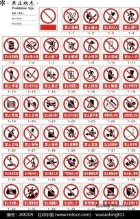 禁止标志CDR素材免费下载 编号268209 红动网