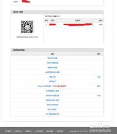 怎样申请微信公众平台接口测试帐号