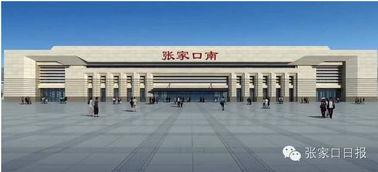 张家口南站-京张高铁宣传片发布 将建世界最大地下车站 全文