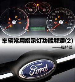 汽车 仪表盘指示灯图解, 汽车 仪表盘 图标大全 ,汽