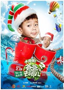 爸爸去哪儿2 曝圣诞暖心海报