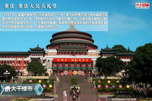 ...首次向世界介绍了新中国建立后国内著名建筑共43项,其中重庆人民...