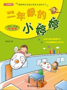 ...婷又出新书 二年级的小婷婷 出版原汁原味日记100篇