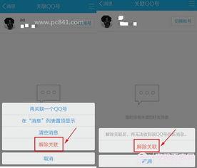 手机QQ关联怎么取消 手机关联QQ号解除解除教程