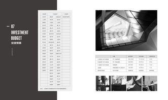 家具企业宣传册排版设计