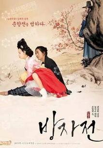 17、方子传韩国电影方子传改编自高丽时期的传说,原本的版本是方子...