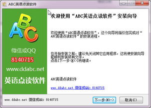 ABC英语点读学习软件 ABC人教版PEP小学英语四年级上册点读软件v...