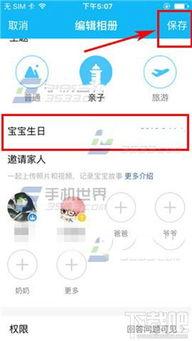 手机QQ怎么设置空间相册共享