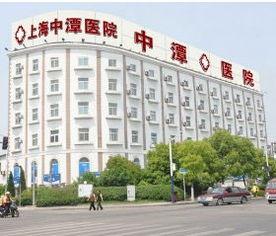 上海同济医院精神科