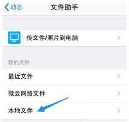 如何删除QQ接收的文件