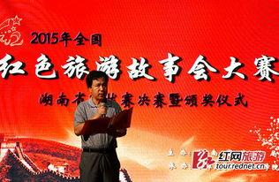...南举办红色旅游故事会大赛 7人冲刺全国赛事
